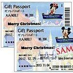 ディズニーのプレゼント用パスポートにはメッセージを入れて!