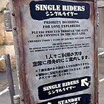 【ディズニーランド・シー】シングルライダーで待ち時間を短縮