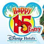 ディズニーホテルに宿泊した人限定!ハッピー15エントリー!