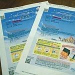 ディズニーeチケットは自宅で印刷できる!